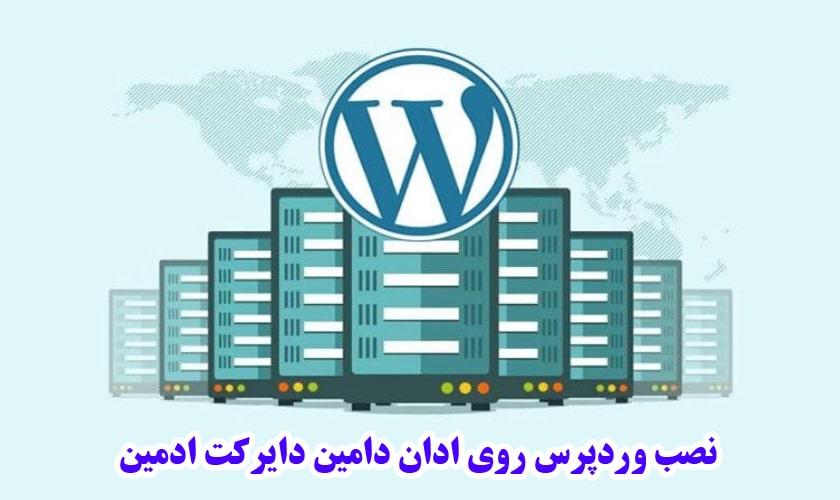 نصب وردپرس در ادان دامین
