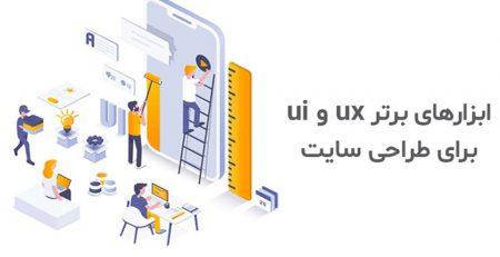 ابزارهای طراحی UX و UI