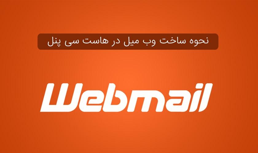 ساخت webmail در سی پنل