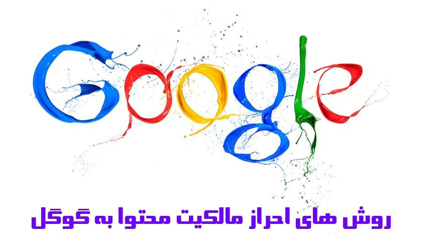 احراز مالکیت محتوا به گوگل