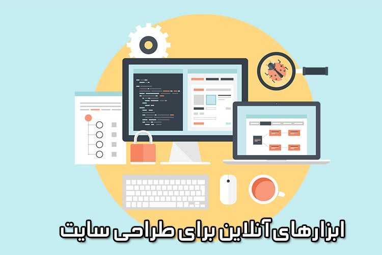 ابزارهای آنلاین برای طراحی سایت