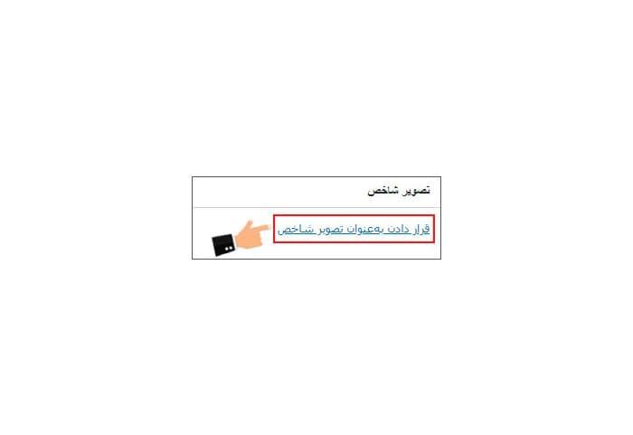 تنظیمات تصویر شاخص در وردپرس