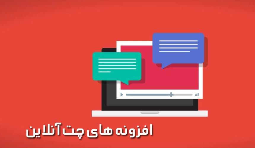 افزونه های چت آنلاین