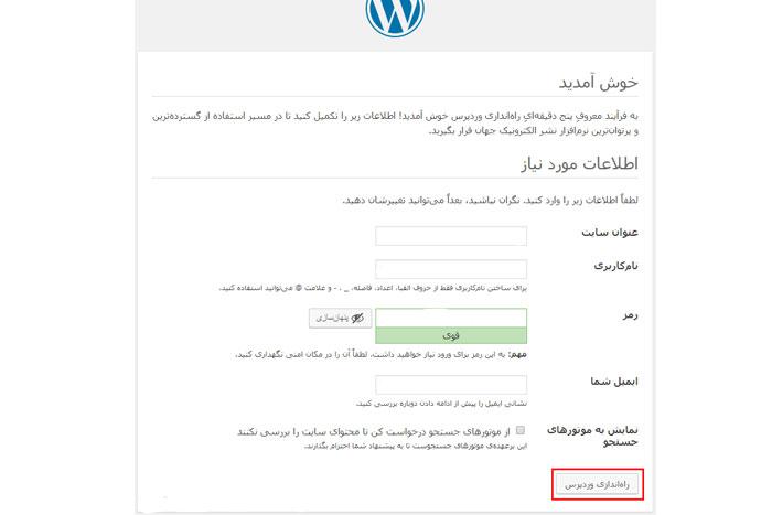 با کلیک روی راهاندازی وردپرس به مرحله بعد هدایت خواهید شد که در این مرحله باید اطلاعات وردپرس همچون نام سایت، نام کاربری مدیر سایت، ایمیل مدیر سایت، رمز و… را وارد کنید که در تصویر زیر مشاهده میکنید.