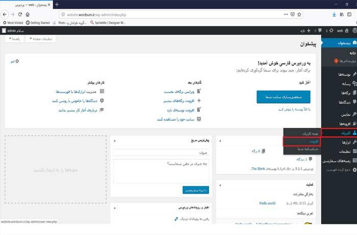 نحوه ایجاد کاربر جدید در وردپرس WordPress :