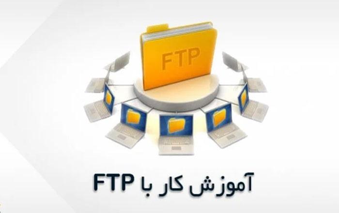 مزایای استفاده از FTP