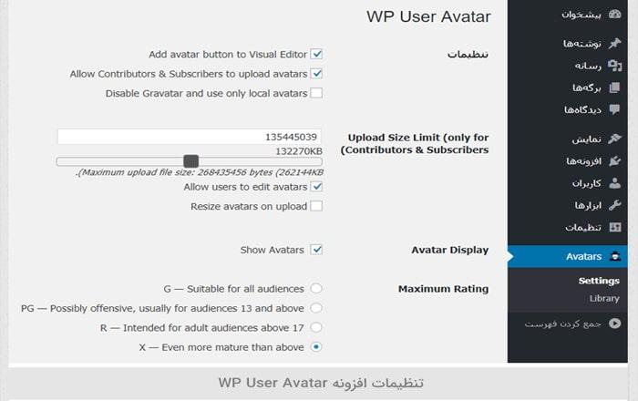 نصب افزونه WP User Avatar