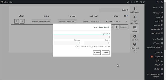 افزونه Data Tables Generator by Supsystic