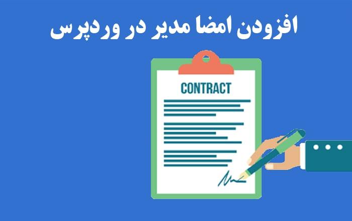 افزودن امضا مدیر در وردپرس