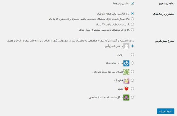 تنظیمات گفتوگو وردپرس 2
