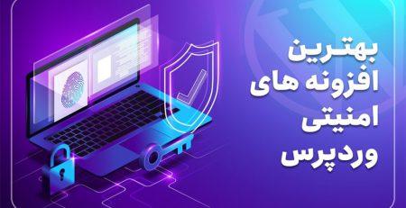 افزونه های امنیتی وردپرس