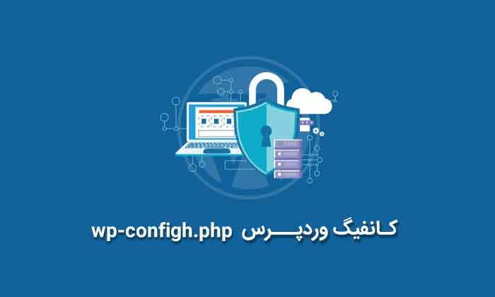 تغییر مسیر فایل wp-config.php
