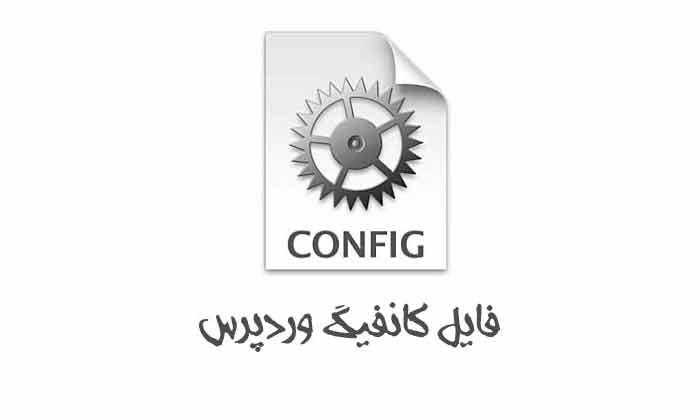 آموزش مدیریت فایل کانفیگ وردپرس