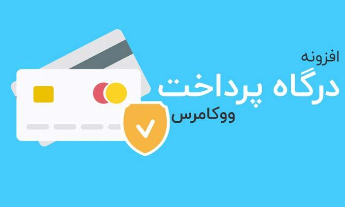 راه اندازی درگاه پرداخت ووکامرس با استفاده از افزونه