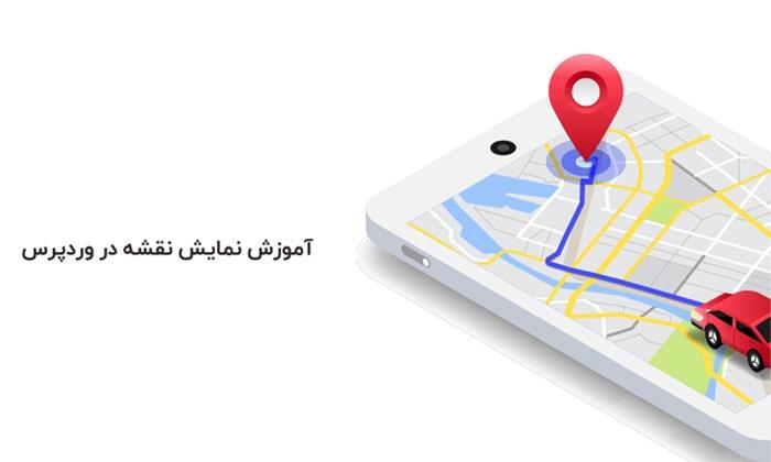 آموزش نمایش نقشه در وردپرس