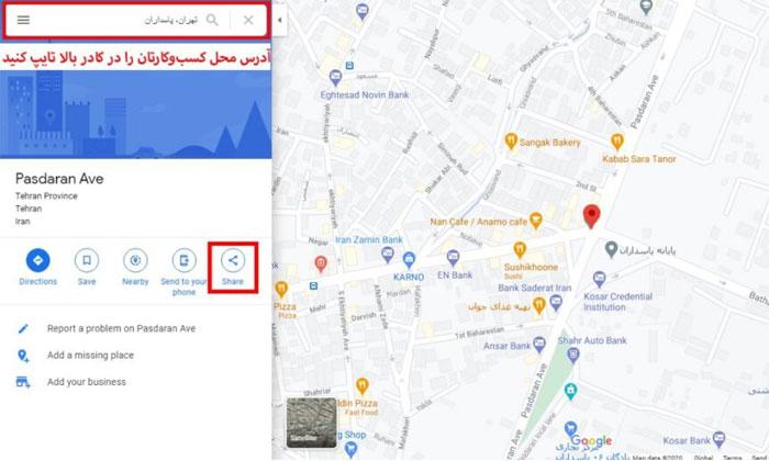 به صورت دستی گوگل مپ را به وردپرس اضافه کنید
