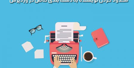 محدود کردن نویسنده