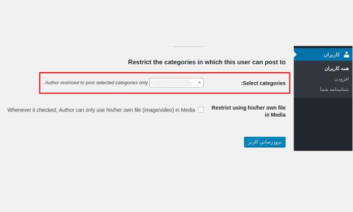 restrict author in wordpress