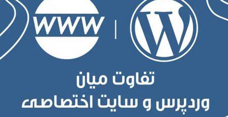 تفاوت سایت وردپرس با کدنویسی