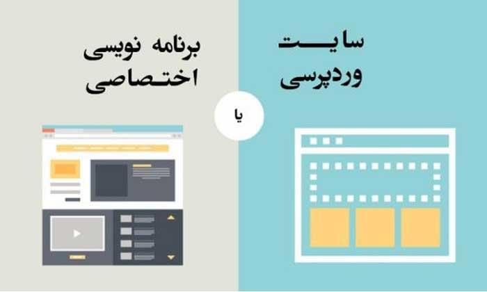 تفاوت سایت وردپرس با کدنویسی چیست