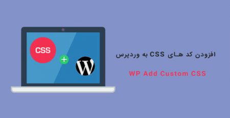 افزونه WP Add CustomCSS