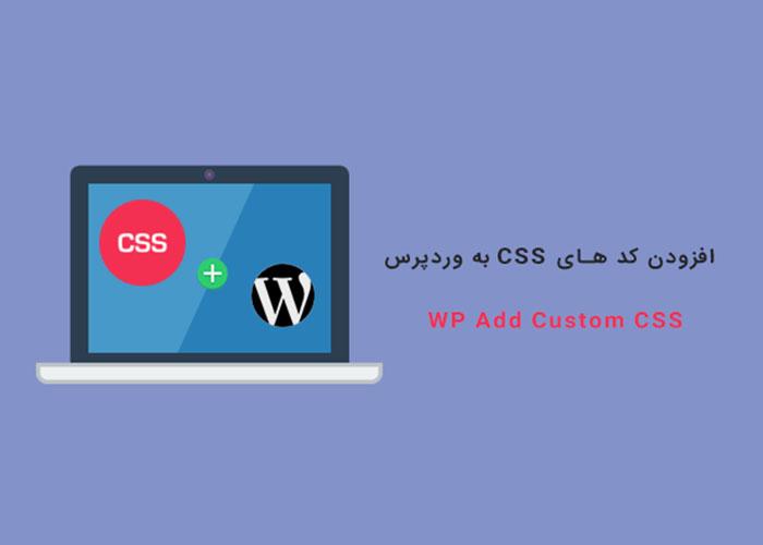 افزونه WP Add CustomCSS