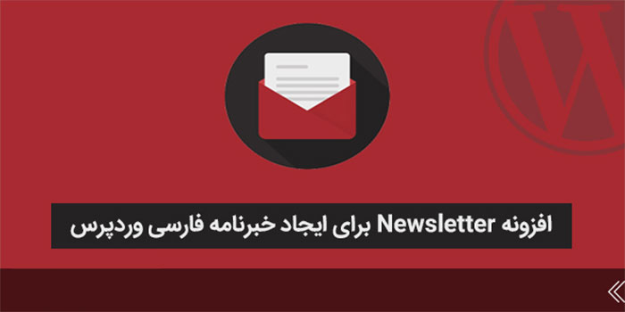 افزونه خبرنامه فارسی وردپرس Newsletter