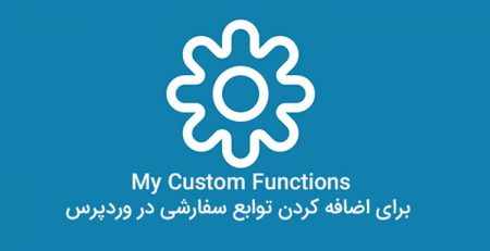 افزونه My Custom Functions