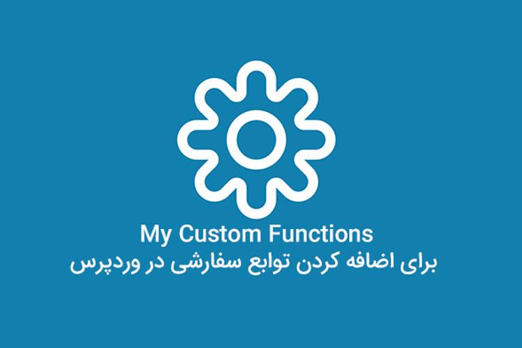 افزونه My Custom Functions