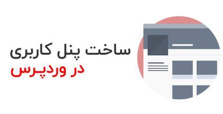 ساخت پنل کاربری در وردپرس