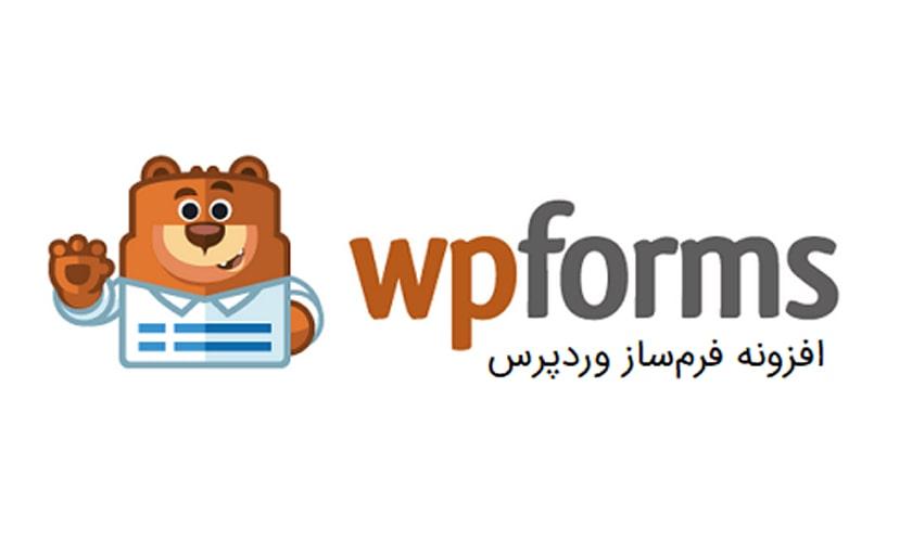 افزونه Wpforms