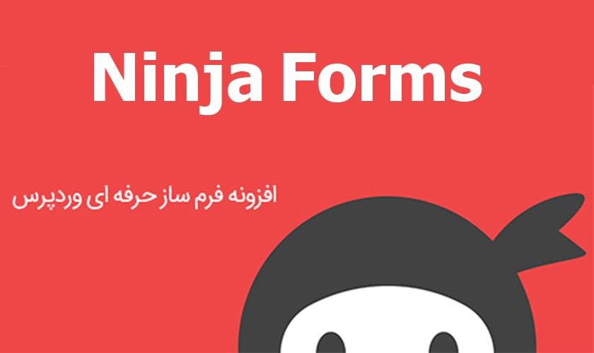 افزونه Ninja Forms