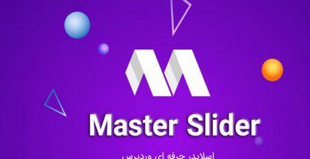 افزونه Master Slider