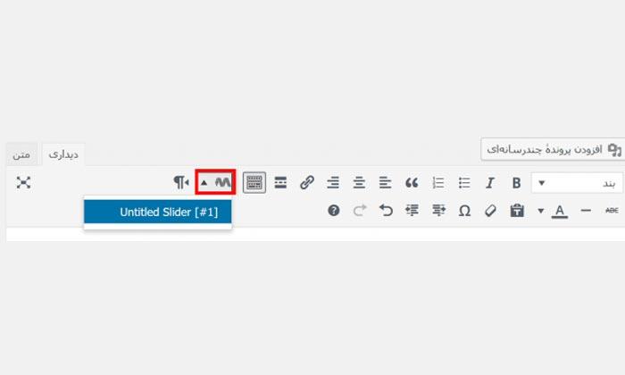اضافه کردن اسلایدر با استفاده از شورت کد