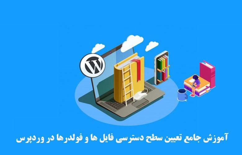 دسترسی فایل در وردپرس