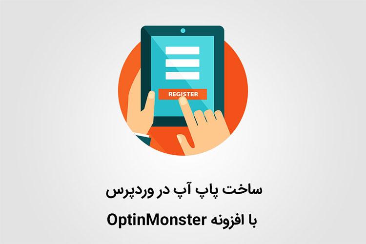 افزونه OptinMonster