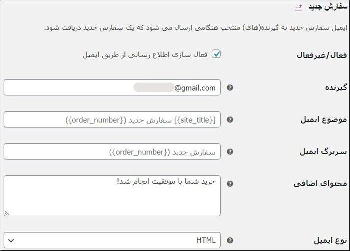 پیکربندی ووکامرس : ویرایش ایمیل سفارش جدید
