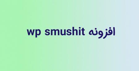 افزونه wp smushit