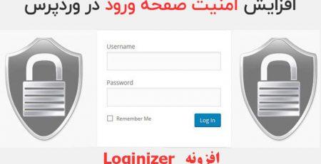 افزونه Loginizer