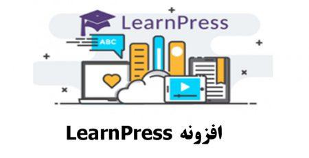 افزونه LearnPress
