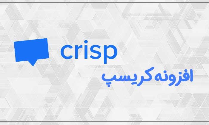 Crisp Live Chat