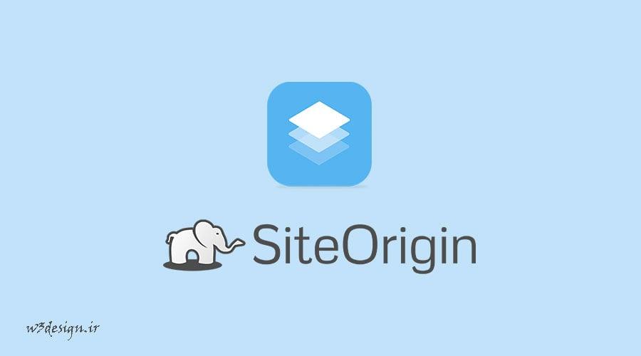افزونه SiteOigin