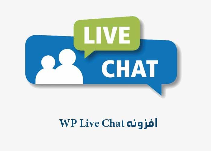 افزونه WP Live Chat