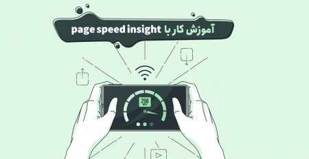 ابزار PageSpeed Insight
