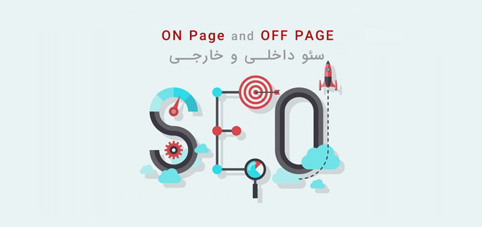 On-Site-SEO-and-On-Page-SEO