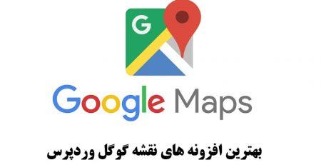 افزونه های نقشه گوگل وردپرس