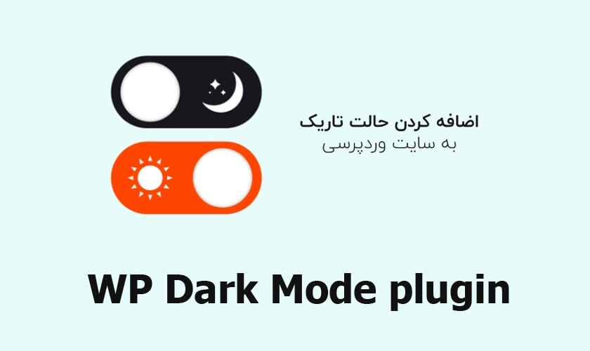 افزونه WP Dark Mode
