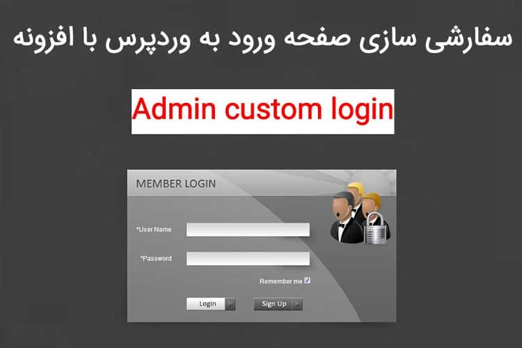 افزونه Admin Custom Login