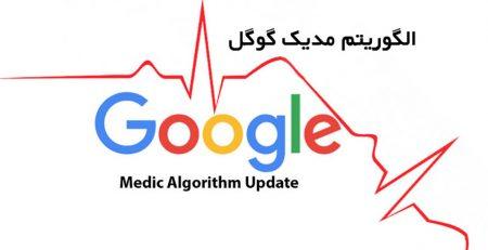 الگوریتم گوگل مدیک