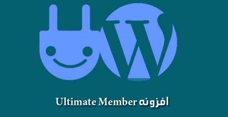 افزونه Ultimate Member
